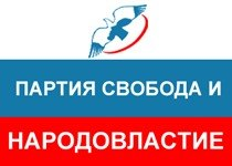 партия свобода и народовластие руководство - фото 6