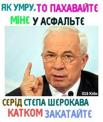 МВФ раскритиковал политику Азарова: кризис в Украине углубляется - Цензор.НЕТ 1605