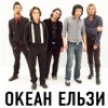 -=Океан Ельзи, Казахстанский филиал :)=-