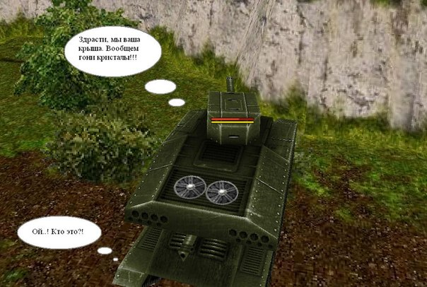 приколы про танки:
