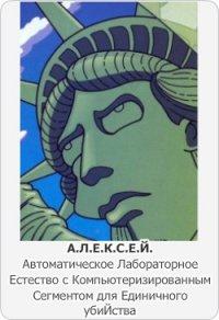 Алексей Бег