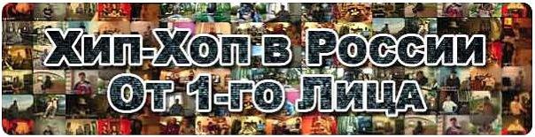 Сериал Хип-Хоп В России: от 1-го Лица