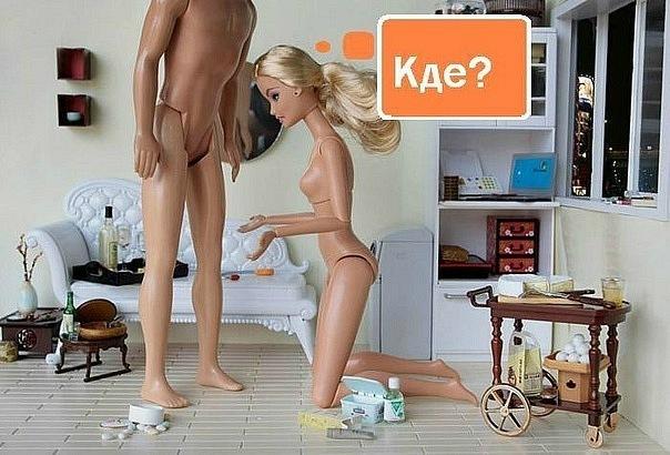 Барби, как бы, спрашивает - где?!!11.