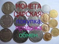 Монета-Челны Царская-Россия