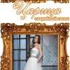 Свадебный салон Свадебные платья Казань