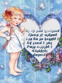 На свадьбу поздравления на армянском языке