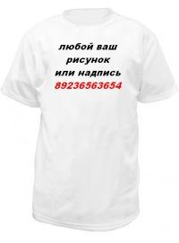 Футболки С Рисунками В Новокузнецке