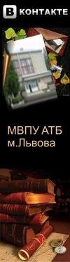 ▒▓█  МВПУ АТБ █▓▒
