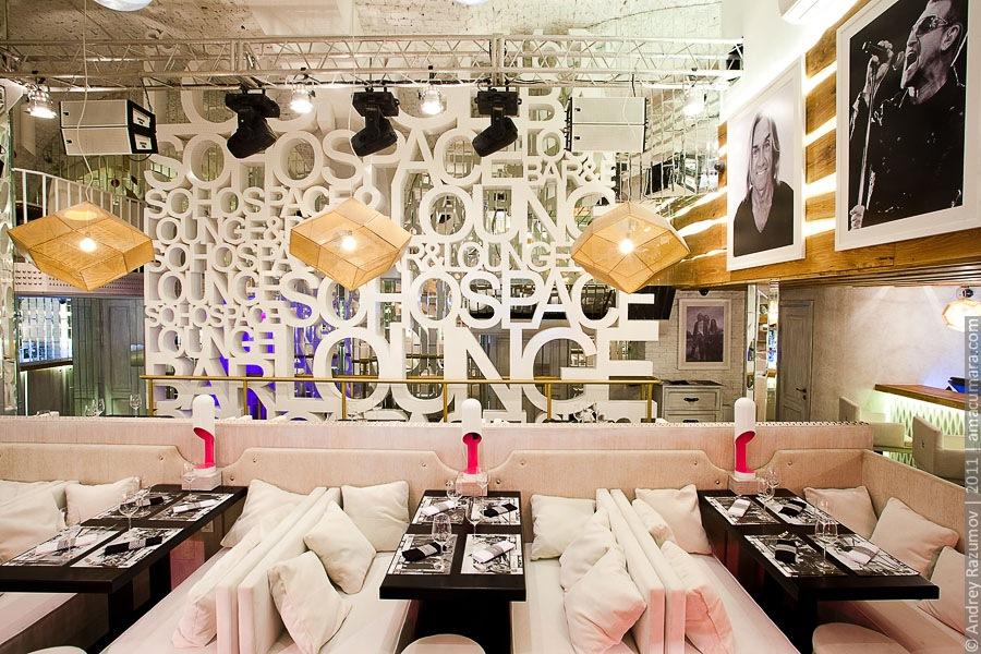 Ресторан SOHOLOUNGE