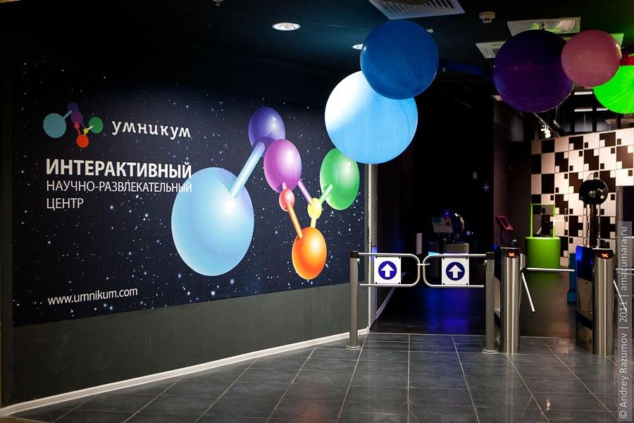 Научно развлекательный центр Умникум