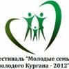 """Второй городской Фестиваль """"Молодые семьи молодого Кургана"""" с 4 по 17 февраля 2012 года"""