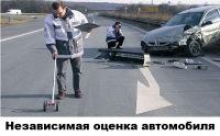Предлагаемые услуги независимая автоэкспертиза (оценка ущерба после ДТП) для возмещения ущерба по ОСАГО или автоКАСКО...