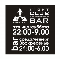 Ночной Терминал