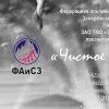 Чемпионат области 12-13 марта на исскуственном р