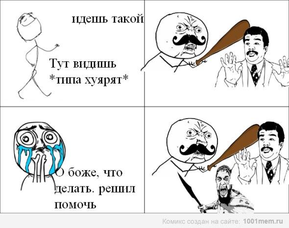 1001 мем мемы vk