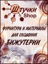 •shtuchkishop.com• ФУРНИТУРА И МАТЕРИАЛЫ ДЛЯ БИЖ