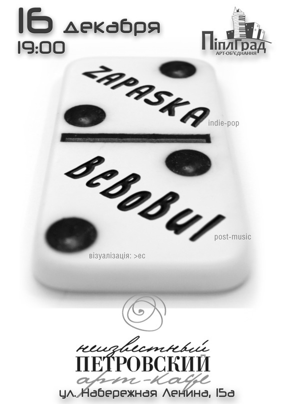 "Концерт ""Zapaska"" та ""BeBoBul"""