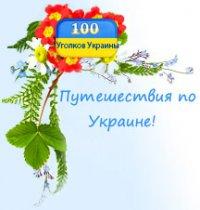 Сто уголков и чудес Украины. Путешествия Украины