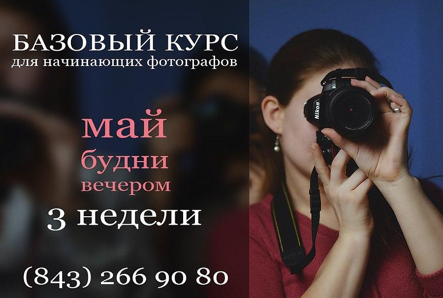 Базовый курс для начинающих фотографов