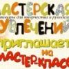 Masterskaya Uvlecheny