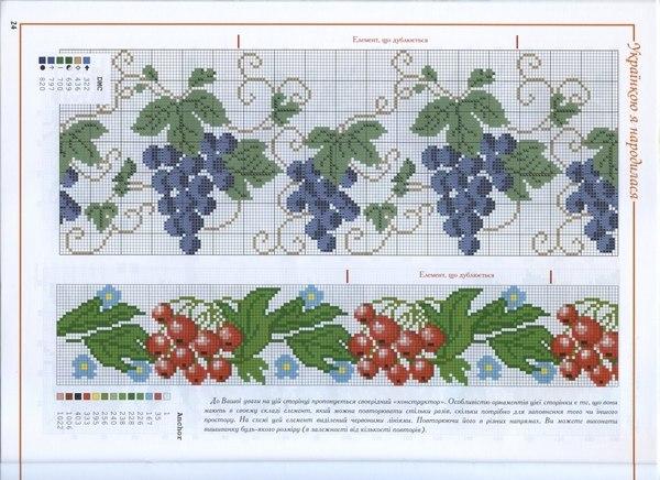 калины и винограда | Все