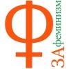 """Инициативная группа """"За феминизм"""""""