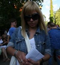 Росита Сергевна