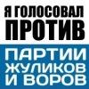 Хабаровск за честные выборы