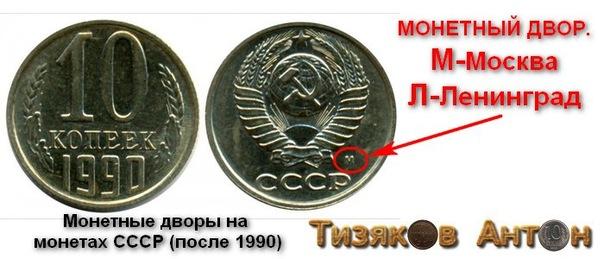 Эмблема спмд и ммд монеты 10 рублей 2017 года выпуска цена