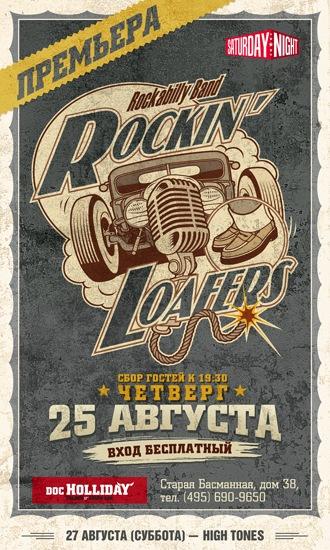 "25.08 Rockin' Loafers в ""Салуне Дока Холлидея""!!!"