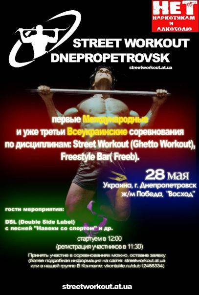 Первые международные соревнования по Воркауту!