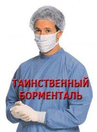 Доктор Борменталь, 12 января , Львов, id90101732