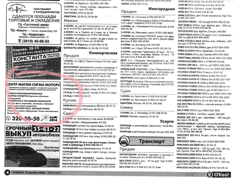 В какую газету дать объявление о согласовании границ пензе Диаспара купались