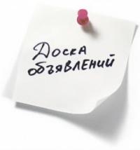 Доска объявлений христиан подать объявление бюллетень недвижимости санкт-петербурга