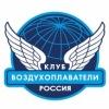Клуб Воздухоплаватели Москва