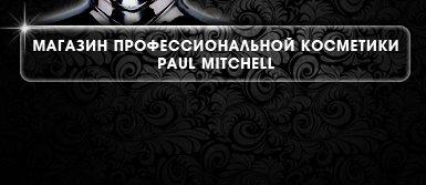 МАГАЗИН ПРОФЕССИОНАЛЬНОЙ КОСМЕТИКИ Paul Mitchell