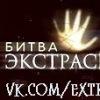БИТВА ЭКСТРАСЕНСОВ НА ТНТ