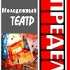 """Молодежный театр """"ПРЕДЕЛ"""""""