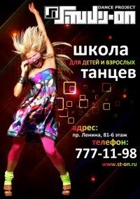 Саша Study-On, 20 марта 1998, Челябинск, id23967761