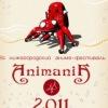 ANIMANIA 2011