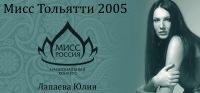 Юля Исаева, 24 июля 1987, Тольятти, id4593540