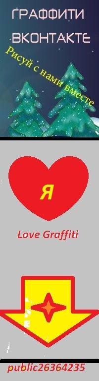 Граффити вконтакте сексуальные