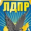 Ldpr V-Shakhunye