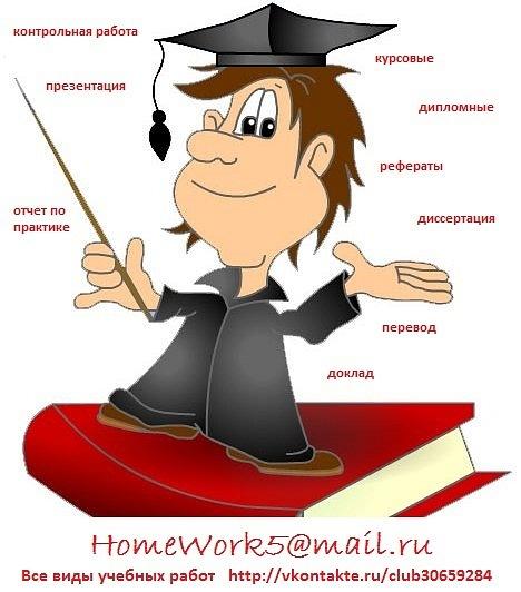 Написание курсовых дипломных работ рефератов док ВКонтакте  quot homework5 quot