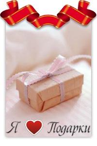 Вк идеи подарков
