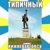 Типичный Нижневартовск(Излучинск)