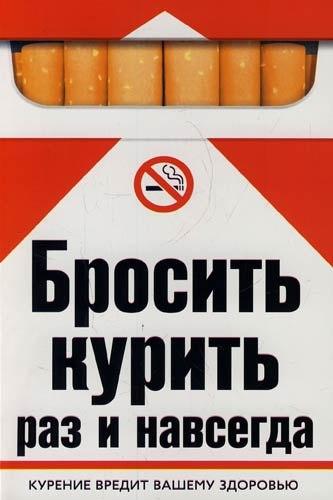 мы против курения: