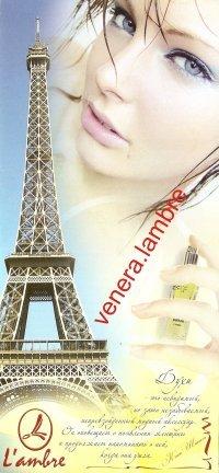 Ламбре парфюмерия и косметика