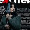 Журнал Exciter