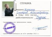 Дима Коркин, 23 сентября 1993, Заринск, id140258342